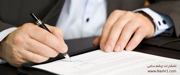 قرارداد چاپ کتاب