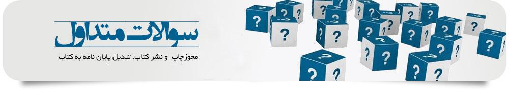 سوالات متداول چاپ کتاب