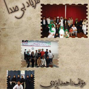 کتاب فریاد بی صدا نوشته احمد ایزدی