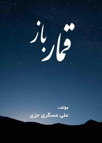 کتاب قمارباز - نوشته علی عسگری جزی