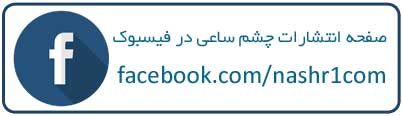 صفحه انتشارات چشم ساعی در فیسبوک