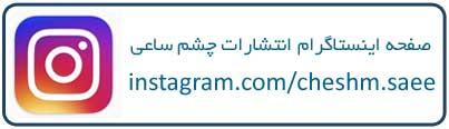 صفحه اینستاگرام انتشارات چشم ساعی