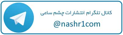 کانال تلگرام انتشارات چشم ساعی