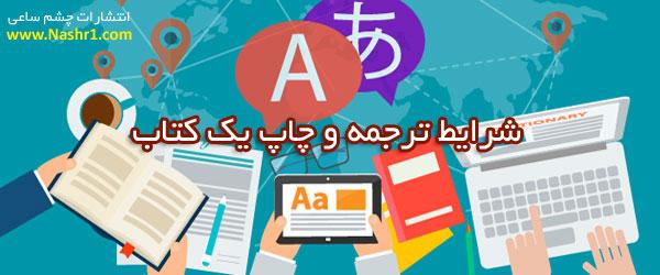 شرایط ترجمه و چاپ کتاب در ایران