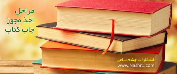 مراحل گرفتن مجوز برای چاپ کتاب