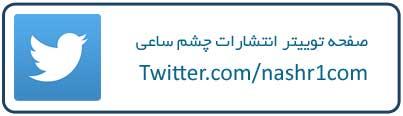 صفحه توییتر انتشارات چشم ساعی