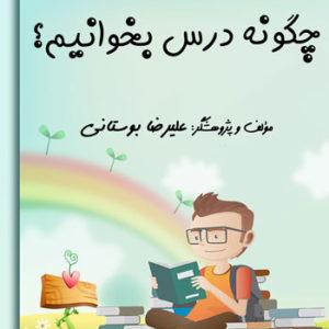 کتاب چگونه درس بخوانیم نوشته علیرضا بوستانی