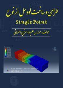 کتاب مهندسی / طراحی و ساخت لودسل از نوع single point نوشته علیرضا سرتیپی