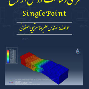 کتاب طراحی و ساخت لودسل از نوع single point نوشته علیرضا سرتیپی