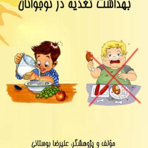کتاب بهداشت تغذیه در نوجوانان نوشته علیرضا بوستانی