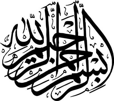 طرح بسم الله برای صفحه نخست کتاب