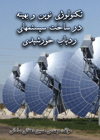 new-technology-in-development-of-solar-tracking-systems-1