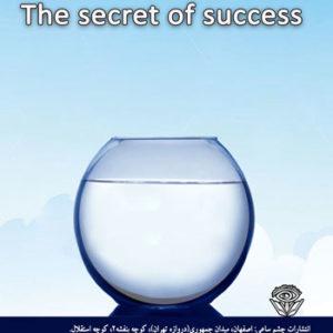 کتاب راز موفقیت