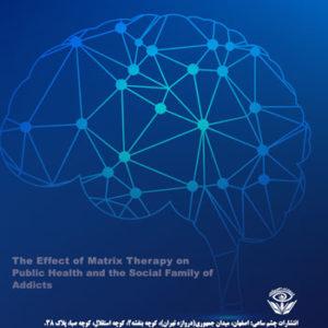 کتاب تأثیردرمان ماتریکس بر سلامت عمومی و اجتماعی خانواده معتادان