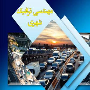 کتاب مهندسی ترافیک شهری
