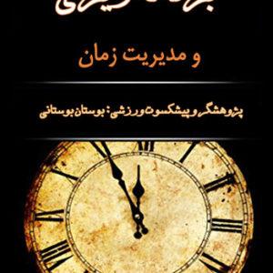 کتاب برنامه ریزی و مدیریت زمان