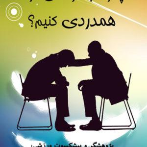 کتاب چگونه با دوستان همدردی کنیم
