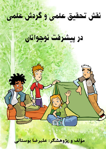 کتاب نقش تحقیق و گردش علمی در پیشرفت نوجوانان