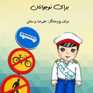 کتاب رعایت قوانین راهنمایی و رانندگی برای نوجوانان