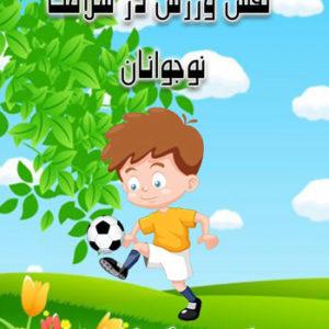 کتاب نقش ورزش در سلامت نوجوانان