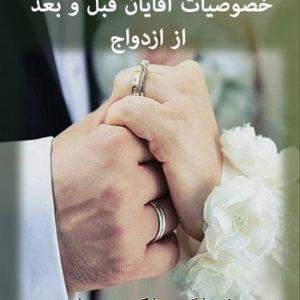 کتاب خصوصیات آقایان قبل و بعد از ازدواج