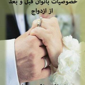 کتاب خصوصیات بانوان قبل و بعد از ازدواج