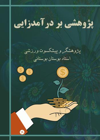book-research-income-1