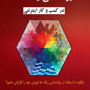 کتاب روانشناسی رنگها در کسب وکار اینترنتی