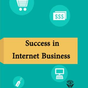 کتاب موفقیت در کسب و کار اینترنتی