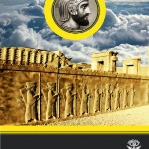 کتاب کوروش کبیر و ایران زمین