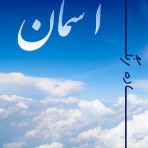 کتاب شعر ساده رنگ آسمان