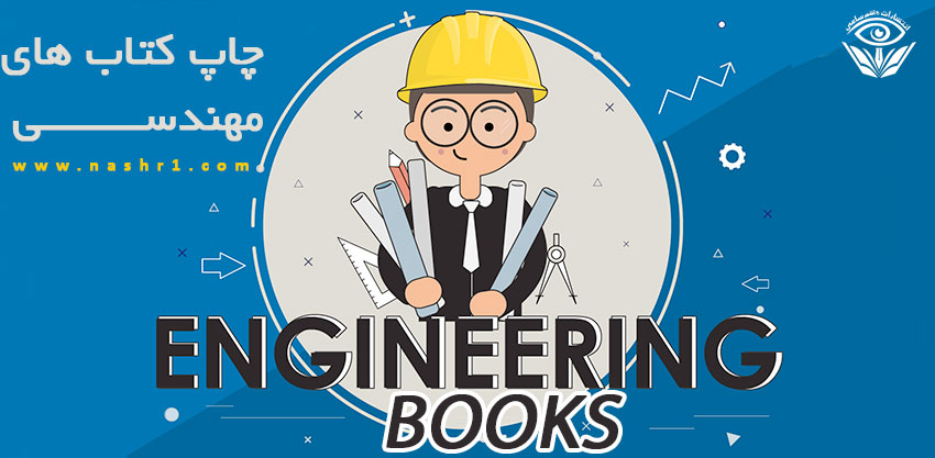 چاپ کتاب مهندسی