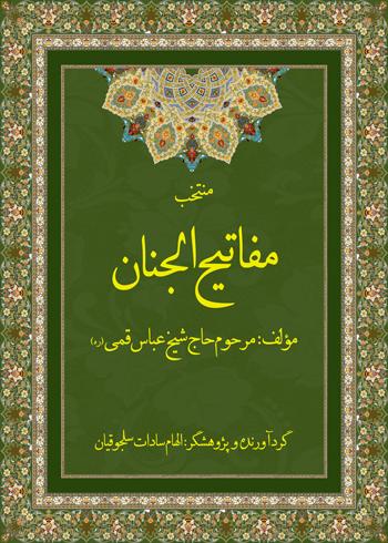 BOOK-selected-mofatih-al-janan-1