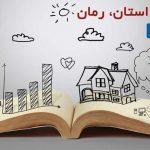 چاپ کتاب داستان - چاپ کتاب رمان