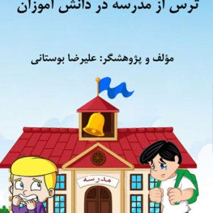 کتاب ترس از مدرسه در دانشآموزان
