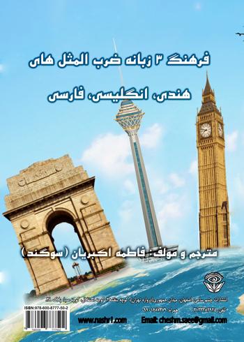 book-Trilingual-Proverbs-Dictionary-Hindi-English-Persian-1
