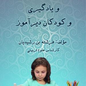 کتاب نقاشی و یادگیری و کودکان دیرآموز