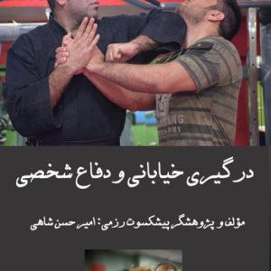 کتاب درگیری خیابانی و دفاع شخصی