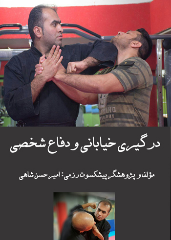 book-street-conflict-and-personal-defense-1