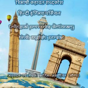 کتاب فرهنگ ۳ زبانه ضربالمثلهای هندی، انگلیسی و فارسی
