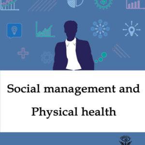 کتاب مدیریت اجتماعی و سلامت جسمانی