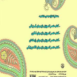 کتاب آموزش بازیهای ایرانی