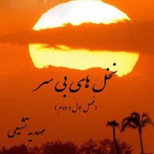 کتاب نخل های بی سر نوشته مهدیه تشیعی