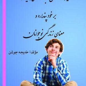 کتاب تاثیرآموزش سبکهای هویت بر خود پنداره و معنای زندگی نوجوانان