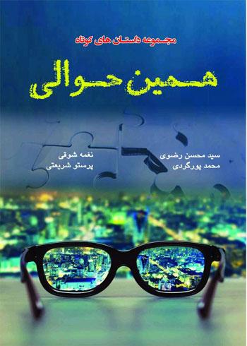 book-This-Around-1