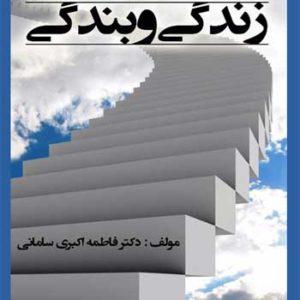 کتاب زندگی و بندگی نوشته دکتر فاطمه اکبری