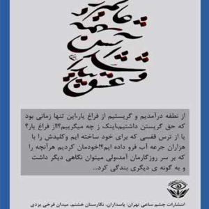 کتاب زندگی و بندگی نوشته فاطمه اکبری چاپ انتشارات چشم ساعی