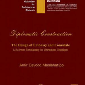 کتاب بناهای دیپلماتیک طراحی سفارتخانه و کنسولگری