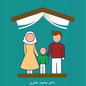 جلد کتاب تعلیم و تربیت در خانواده