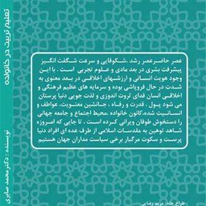 عکس پشت جلد کتاب تعلیم و تربیت در خانواده
